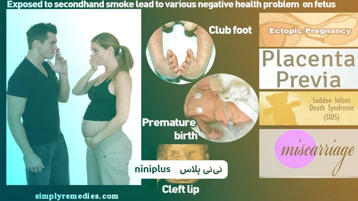تاثیر بوی سیگار بر جنین و تاثیر دود سیگار بر نوزادان چیست؟