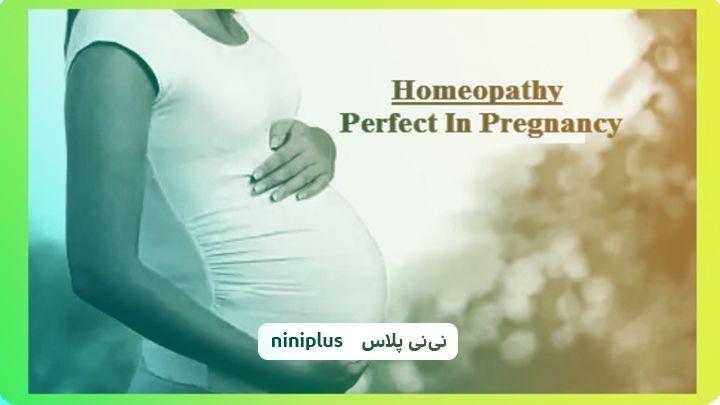 هومیوپاتی در بارداری وآیا مصرف داروهای هومیوپاتی بیخطر است؟