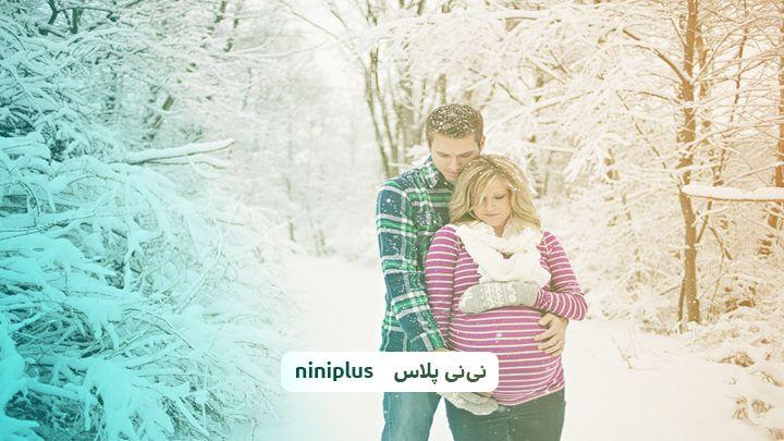 بارداری در زمستان و 10 راه برای داشتن یک بارداری سالم و شاد