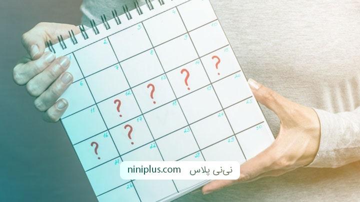 علت تاخیر در عادت ماهانه زنان و روش های درمان آن