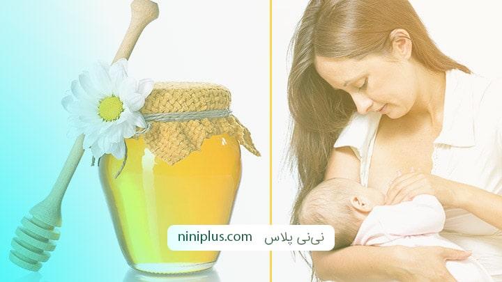 خوردن عسل در دوران شیردهی بی خطر است