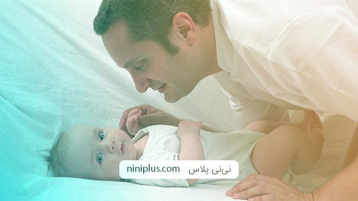 برقراری پیوند بین پدر و نوزاد