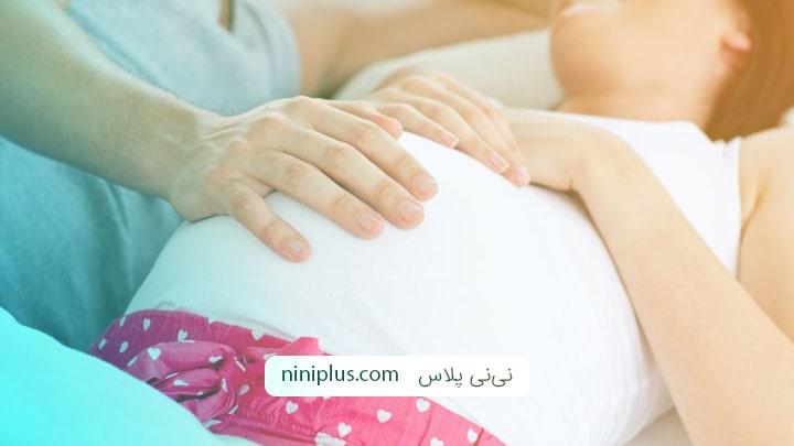 برای نزديكي در ماه نهم بارداري چه نکاتی را باید رعایت کنیم؟