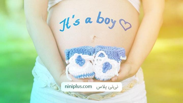 علائم بارداری پسر در روزهای اول بارداری چیست؟