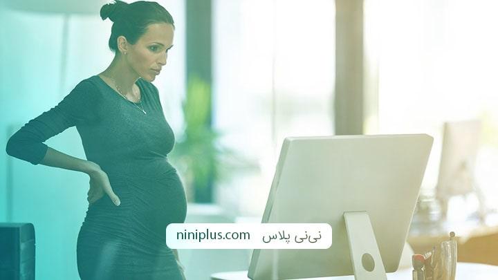 آیا سرپا ایستادن زیاد در بارداری خطرناک است؟
