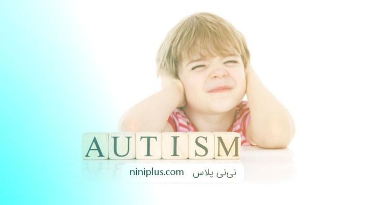 زندگی از دید یک فرد مبتلا به اوتیسم (autism)