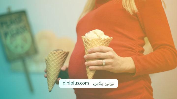 خوردن بستنی در بارداری چه فواید و مضراتی دارد؟