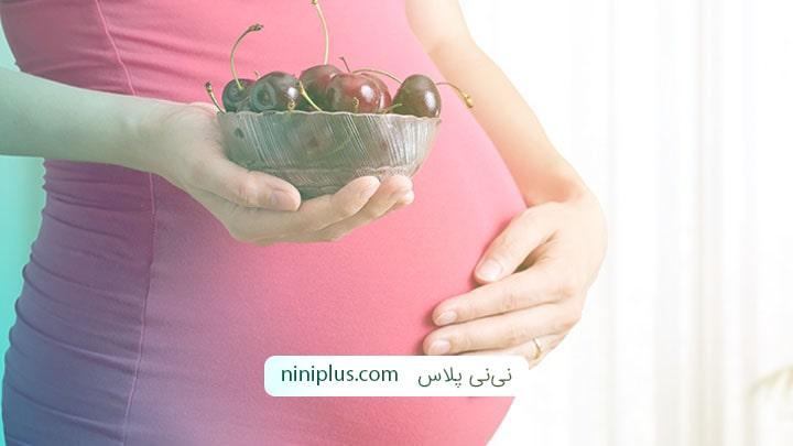 مزایا و عوارض جانبی خوردن گیلاس در بارداری