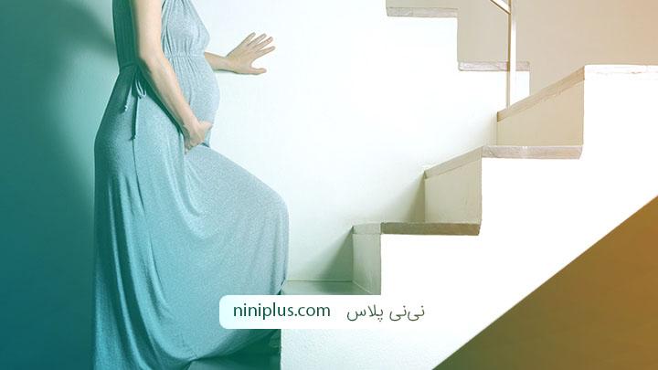 آیا بالا رفتن از پله در دوران بارداری بی خطر است؟
