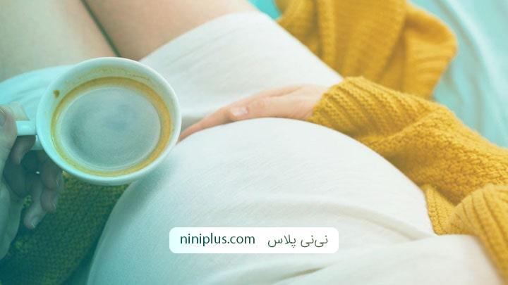خوردن قهوه و مصرف کافئین در بارداری چه عوارضی دارد؟