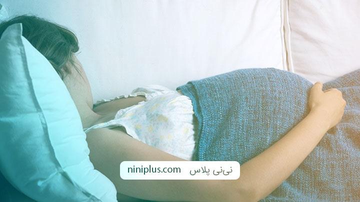 خوابیدن به پشت در سه ماهه سوم بارداری چه عوارض و خطراتی دارد؟