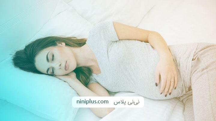 آیا بی خوابی در دوران بارداری به جنین آسیب می رساند؟