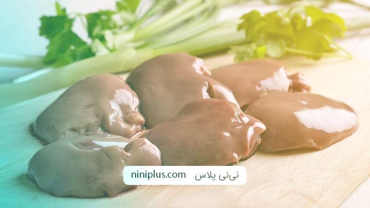 آیا خوردن جگر مرغ و جگر سفید در دوران بارداری مجاز است؟