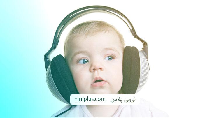 آشنا کردن نوزادان و کودکان با موسیقی