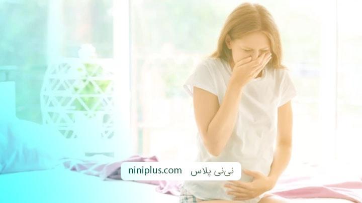 رفع حالت تهوع صبحگاهی در بارداری