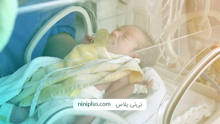 آماده کردن منزل برای نوزادان نارس