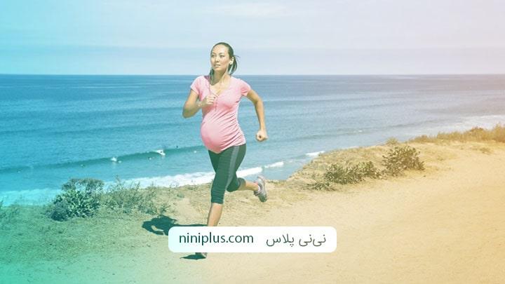 آیا دویدن در بارداری بیخطر است؟