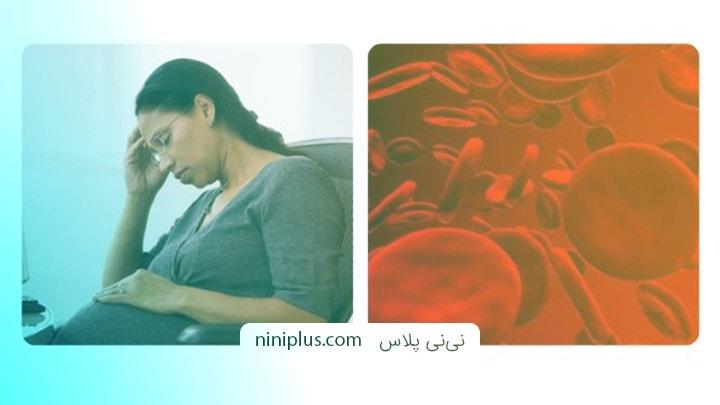 علائم کم خونی در بارداری و روش های پیشگیری از آن