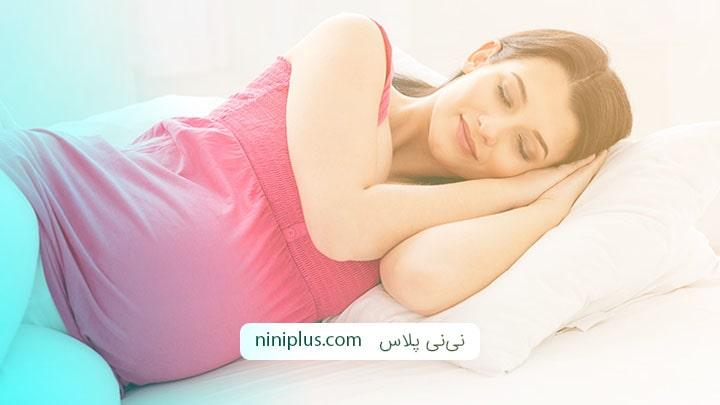 علت توصیه به سمت چپ خوابیدن در بارداری چیست؟