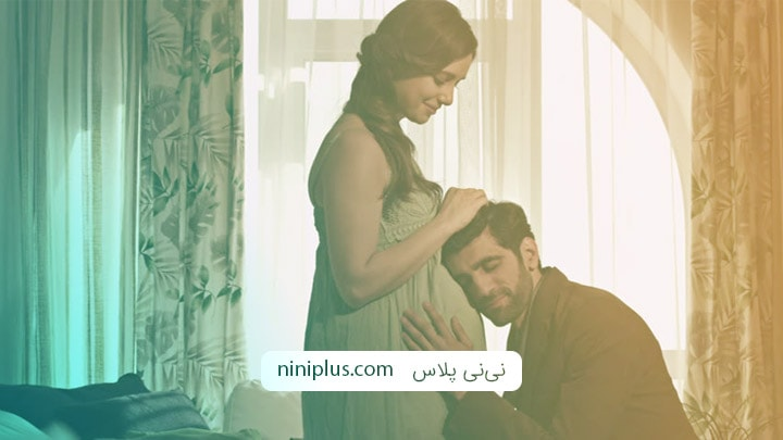نگرانی و استرس در دوران بارداری برای مردان