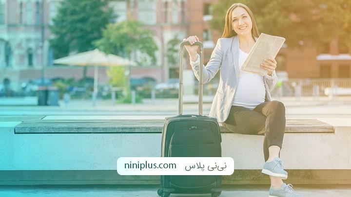 آیا مسافرت با هواپیما و کشتی در بارداری بی خطر است؟