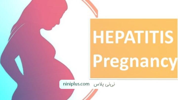 شناخت انواع بیماری هپاتیت و تاثیر آن بر بارداری