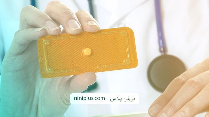 قرص ضد بارداری اورژانسی چه زمانی باید استفاده شود؟