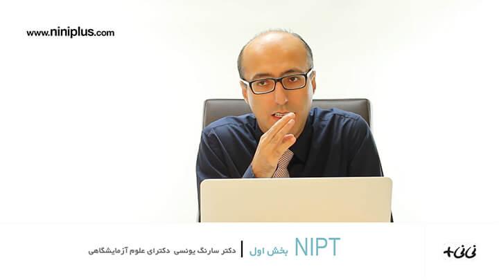 غربالگری NIPT - بخش اول