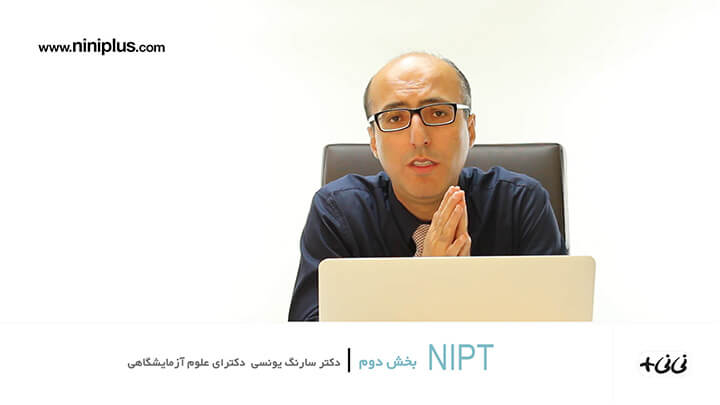 غربالگری NIPT بخش دوم