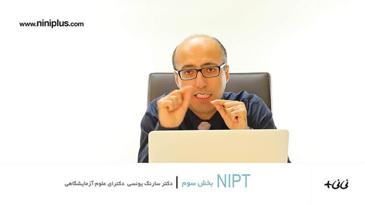غربالگری NIPT بخش سوم