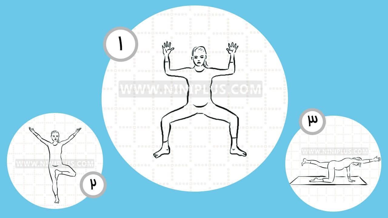 ورزش هایی برای کسب تعادل در دوران بارداری