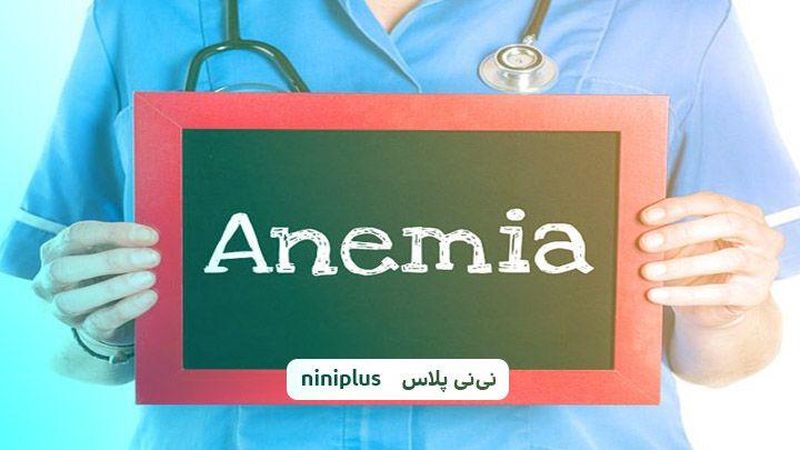 کمخونی پرنیشیوز یا آنمی پرنیشیوز چیست و چگونه درمان می شود؟