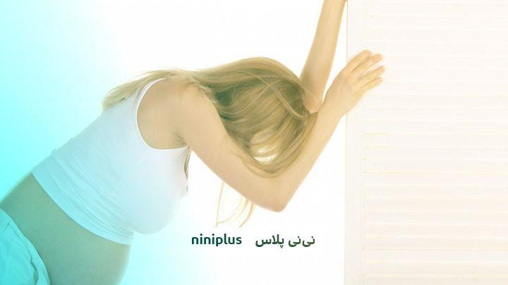 دلیل کمر درد شدید در بارداری وفرق آن با درد کمر در طی زایمان