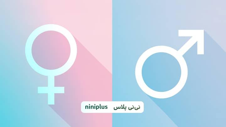 جدول چینی تعیین جنسیت چیست و آیا واقعیت دارد؟