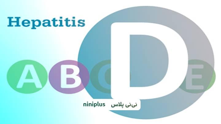 هپاتیت D در کودکان، علل هپاتیت D چیست و چگونه درمان می شود؟