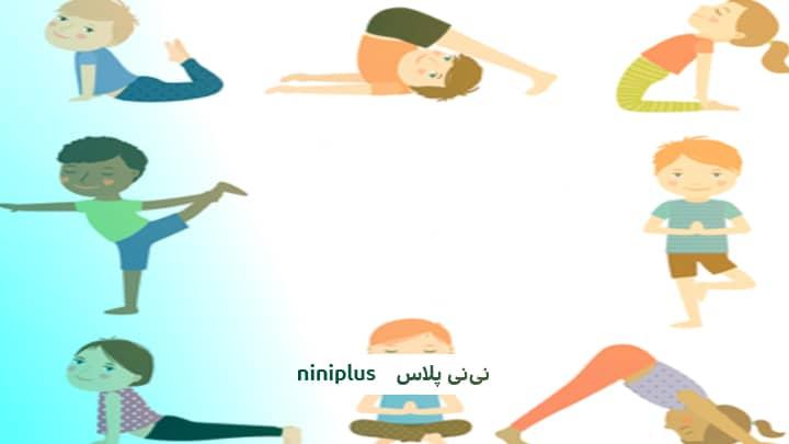 یوگا برای کودکان،آیا ورزش یوگا برای کودکان مناسب است؟