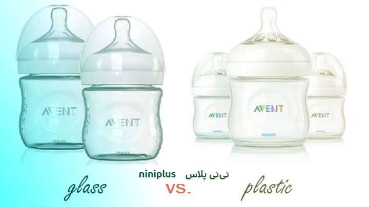 شیشه شیر پلاستیکی بهتر است یا شیشه ای؟کدام شیشه شیر بهتراست؟