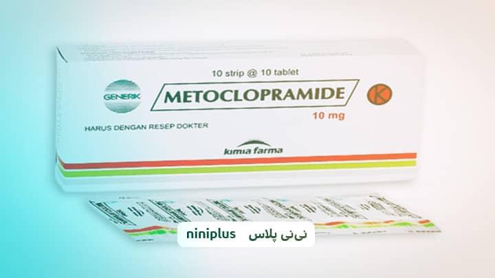 متوکلوپرامید در بارداری آیا برای رفع حالت تهوع مؤثر است؟