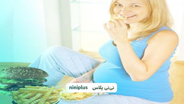 خوردن فست فود در بارداری چرا مضر است و عوارض آن چیست؟