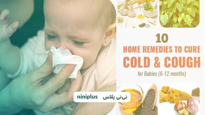 غذاهای مفید برای سرماخوردگی نوزادان کدام است؟