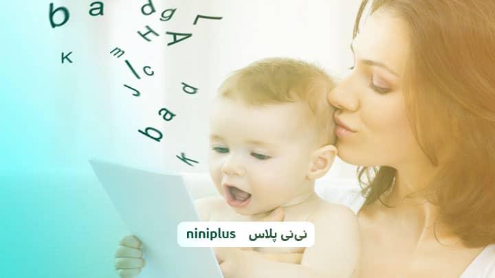 علائم تاخیر در باز شدن زبان کودک در سنین مختلف چیست؟