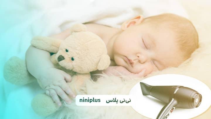 صدای سشوار برای خواب نوزاد چه تاثیری دارد؟