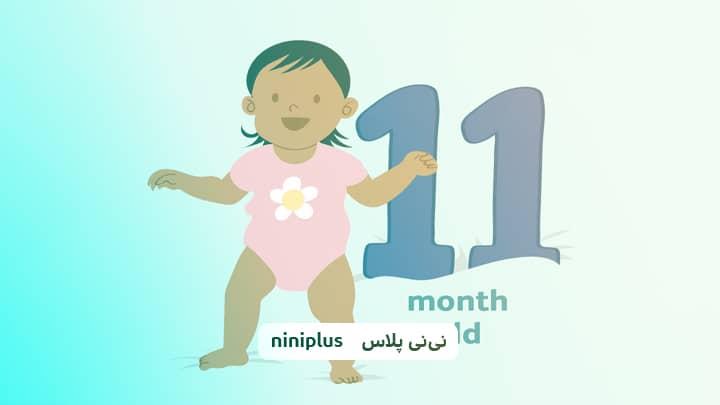 تغییرات نوزاد در یازده ماهگی چیست؟