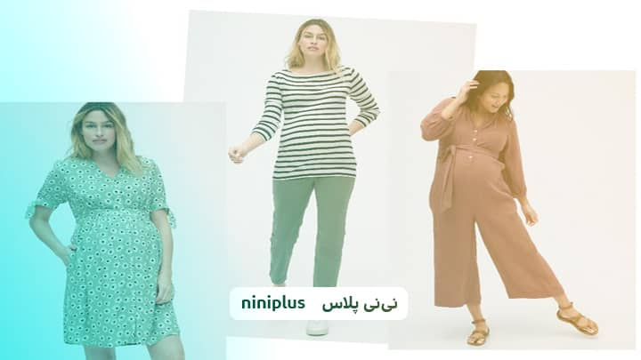 انتخاب صحیح سایز لباس بارداری چگونه است؟