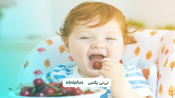 از چند ماهگی به نوزاد گیلاس بدهیم؟ فواید دادن گیلاس به نوزاد