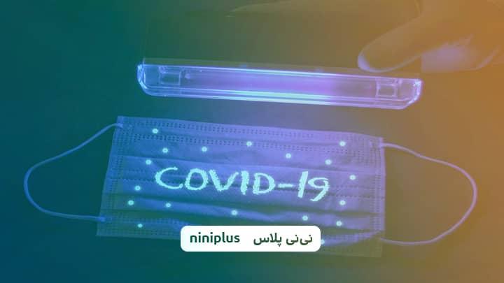 آیااشعهUV میتواند ویروس کرونا را از بین ببرد؟
