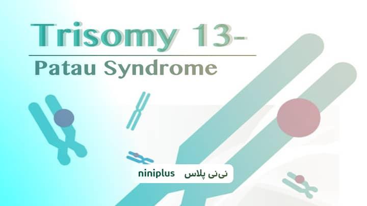 تریزومی 13 و نقایص مادرزادی ناشی از تریزومی 13 چیست؟