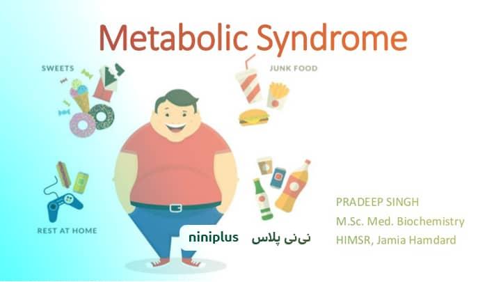 سندرم متابولیک و عوامل خطر سندرم متابولیک چیست؟