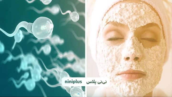 آیا آب منی برای پوست مفید و به درمان جوش کمک می کند؟