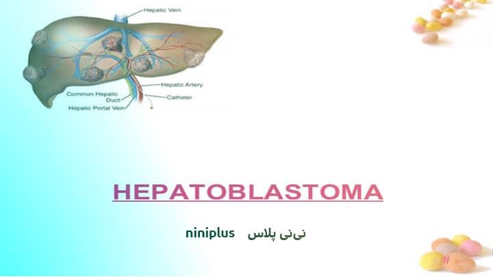 هپاتوبلاستوما و علائم و نشانه های هپاتوبلاستوما چیست؟